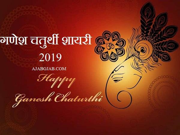 Ganesh Chaturthi Shayari 2019