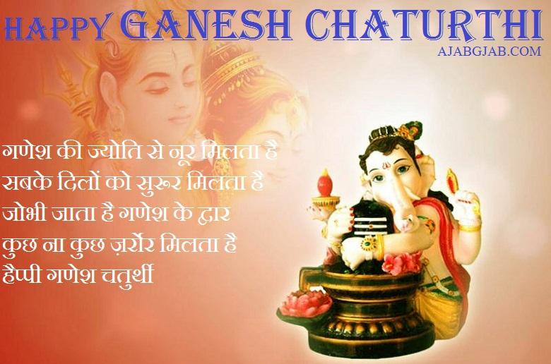 Ganesh Chaturthi Shayari Greetings