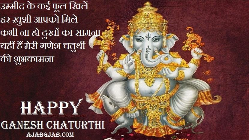 Ganesh Chaturthi Shayari Images