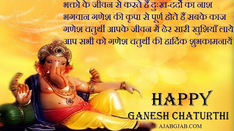 Ganesh Chaturthi Shayari Photos