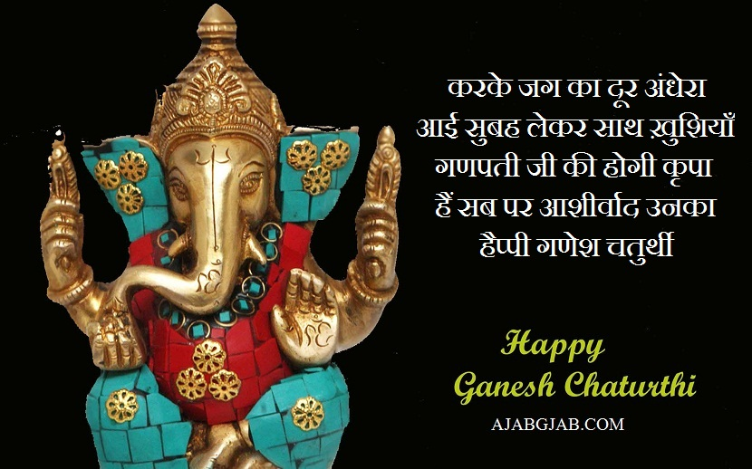 Ganesh Chaturthi Shayari Photos