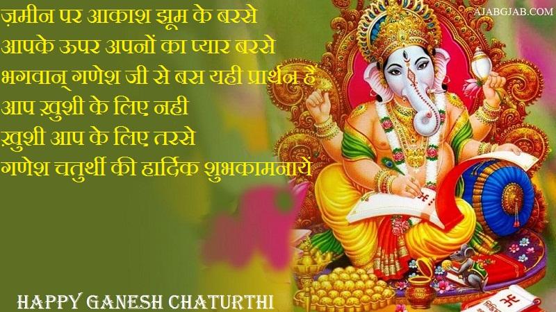 Ganesh Chaturthi Shayari Pics