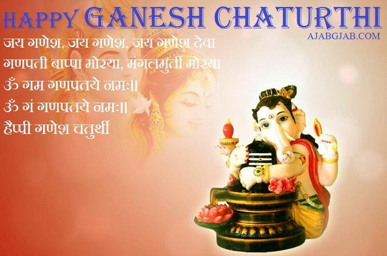 Ganesh Chaturthi Shayari Wallpaper