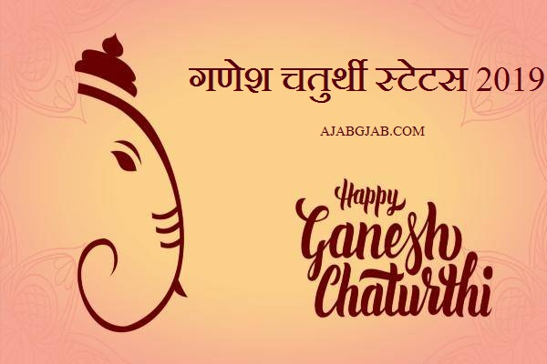 Ganesh Chaturthi Status 2019 In Hindi