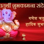 Ganesh Chaturthi Wishes 2019 In Hindi