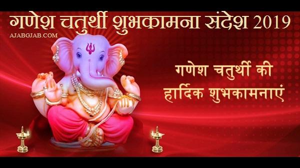 Ganesh Chaturthi Wishes 2019 In Hindi