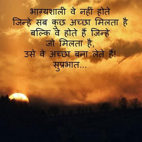 Good Morning Suvichar For Facebook