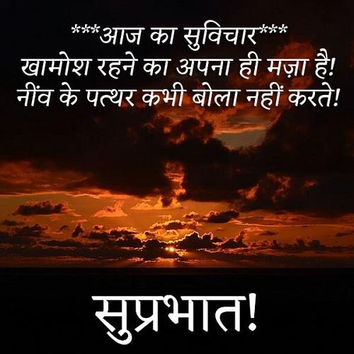 Good Morning Suvichar For WhatsApp