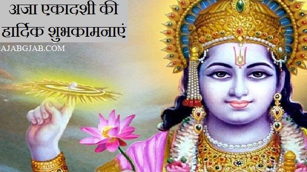 Happy Aja Ekadashi Greetings
