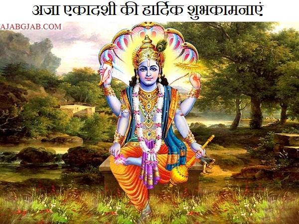 Happy Aja Ekadashi Messages
