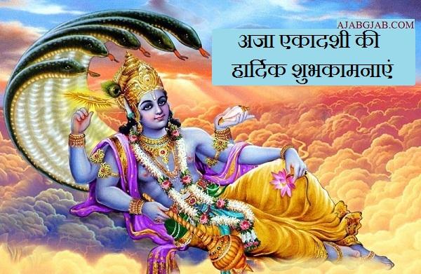 Happy Aja Ekadashi Pics