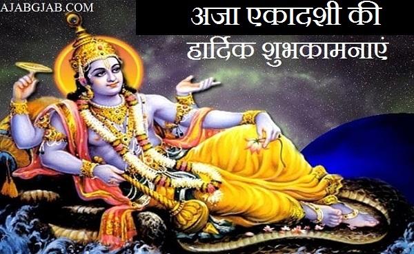Happy Aja Ekadashi SMS In Hindi