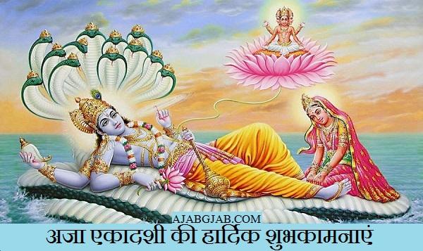 Happy Aja Ekadashi Shayari