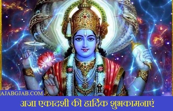 Happy Aja Ekadashi Wishes