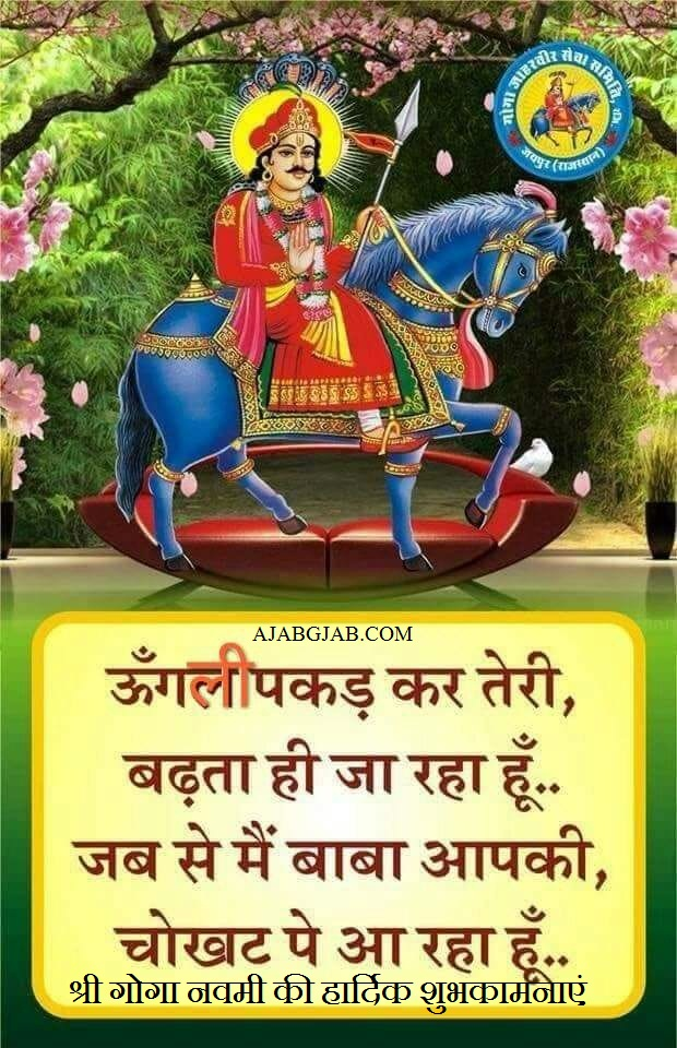 Goga Navami Messages In Hindi