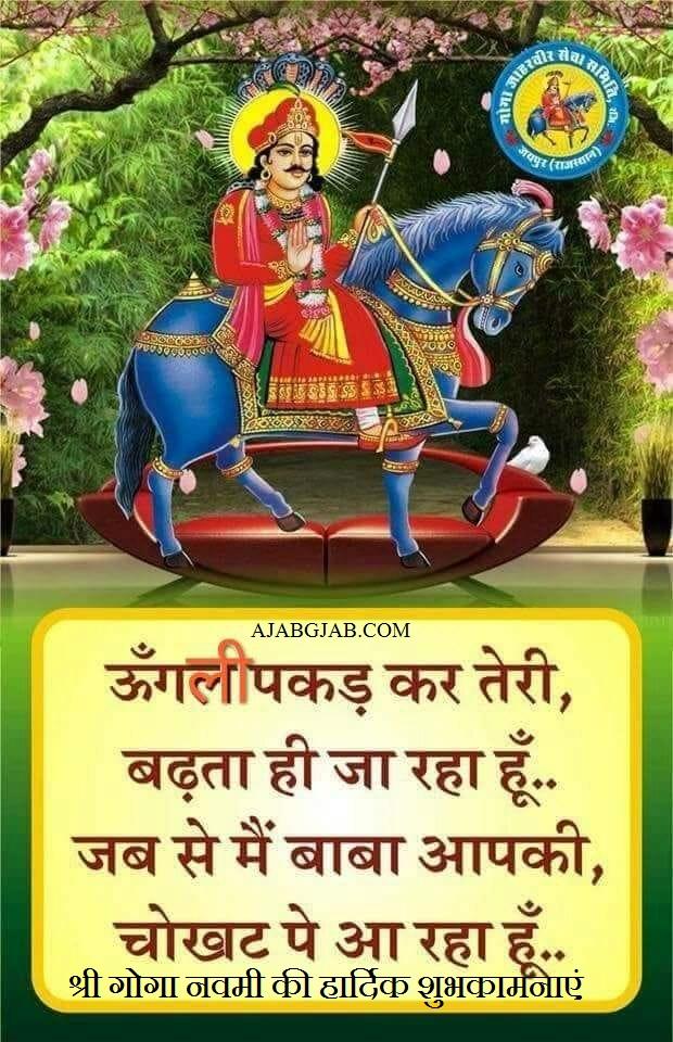Goga Navami Messages In Hindi