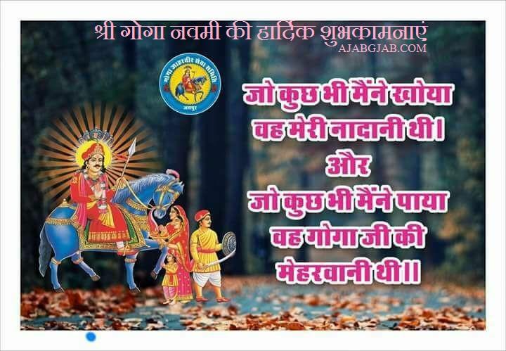 Happy Goga Navami Hd Images For WhatsApp