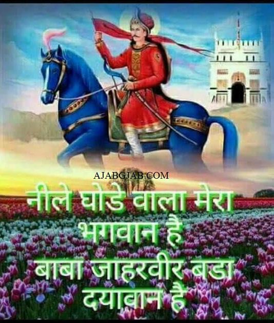 Happy Goga Navami Hd Wallpaper For WhatsApp