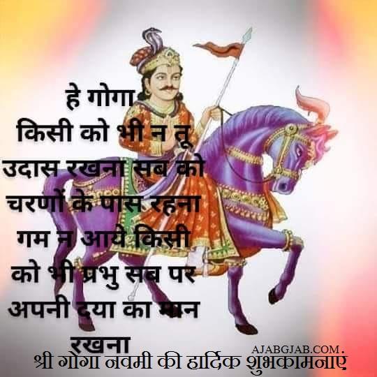Goga Navami Shayari Images