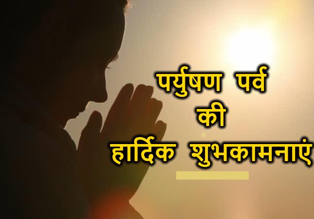 Happy Paryushan Hd Greetings