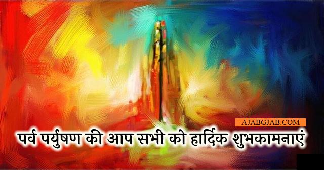 Happy Paryushan Hd Photos For Desktop
