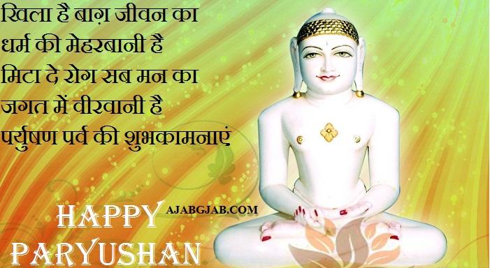 Happy Paryushan Parva Status In Hindi