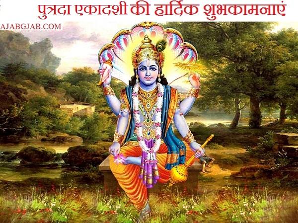Happy Putrada Ekadashi SMS