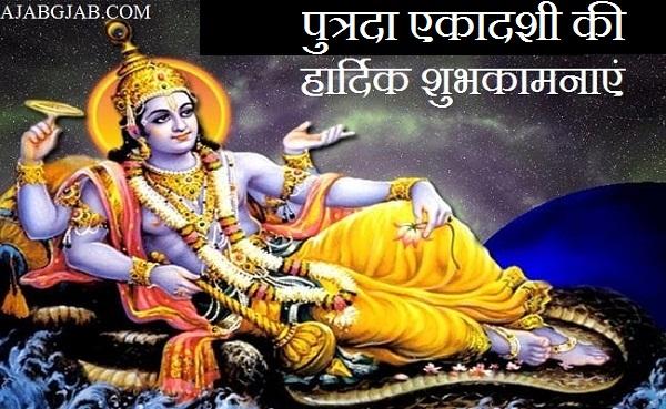 Happy Putrada Ekadashi Shayari