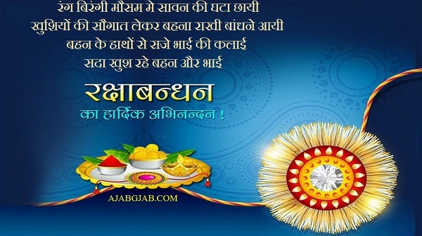 Happy Rakhi Hd Greetings For Mobile