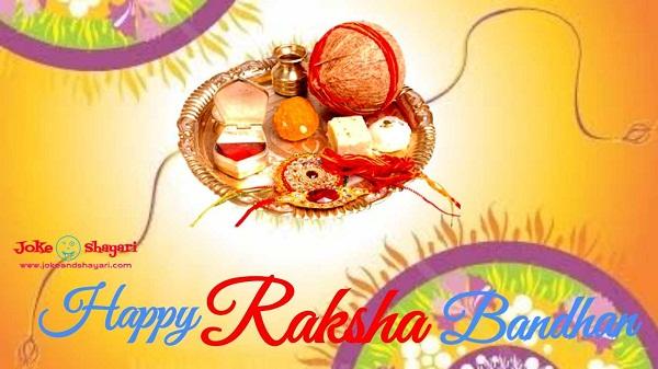 Raksha Bandhan WhatsApp Dp Pictures