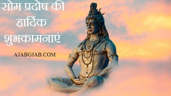 Happy Som Pradosh Images