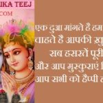 Happy Hartalika Teej Photos For WhatsApp