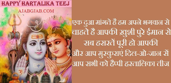 Hartalika Teej Messages In Hindi