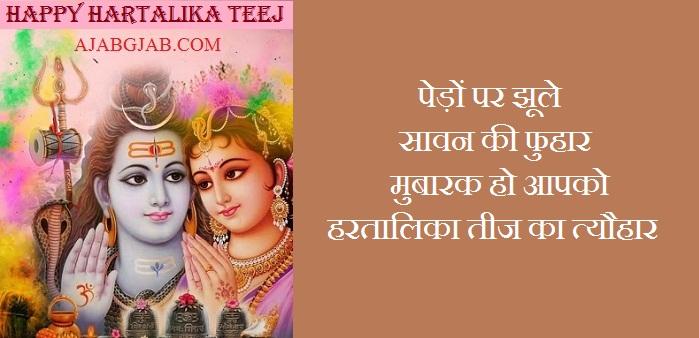 Happy Hartalika Teej Pics For Mobile
