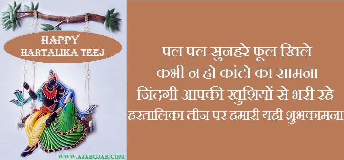 Hartalika Teej Status In Hindi