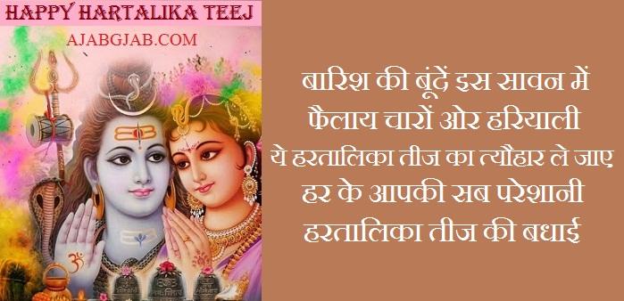 Happy Hartalika Teej Wallpaper For Facebook