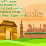 Independence Day 2019 Shayari
