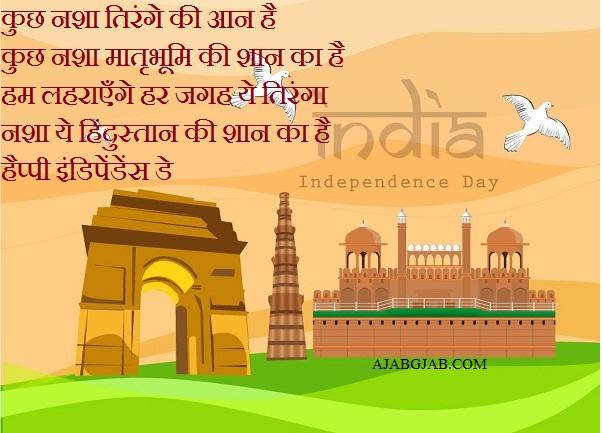 Independence Day 2019 Shayari With Pics