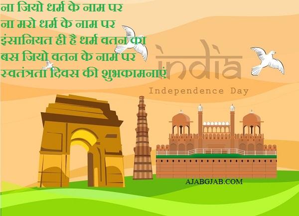 Independence Day 2019 Shayari