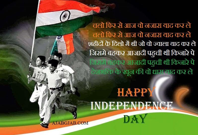 Independence Day Shayari Greetings