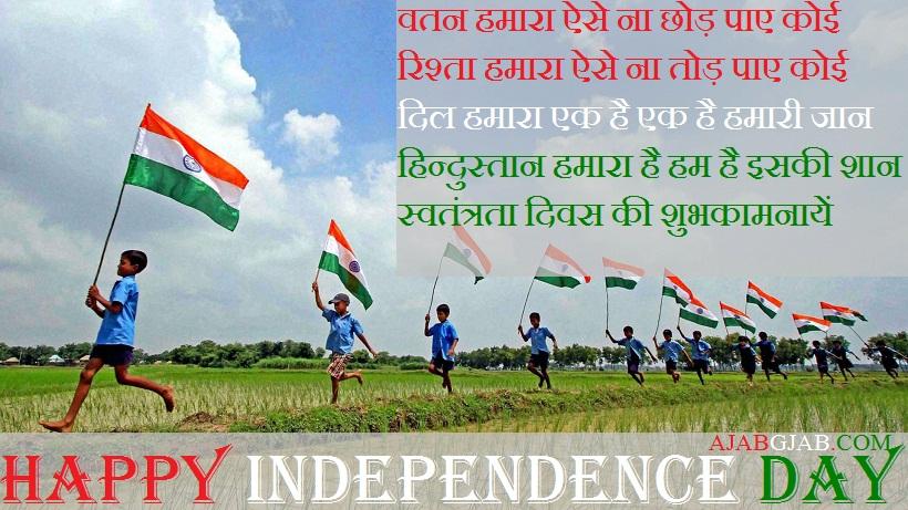 Independence Day Shayari Images