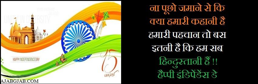 Independence Day Shayari Photos