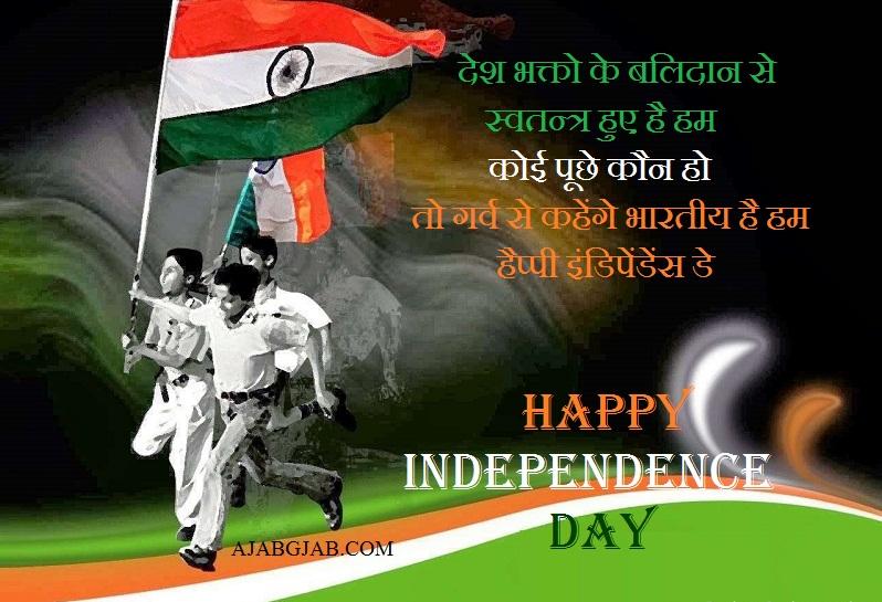 Independence Day Shayari Wallpaper