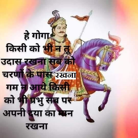 Jaharveer Goga ji Hd Greetings Free Download