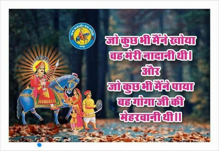Jaharveer Goga ji Hd Images For Mobile