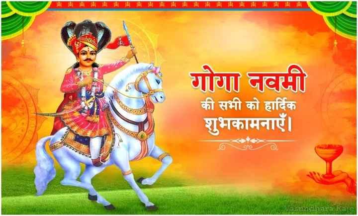 Jaharveer Goga ji Hd Photos For Mobile