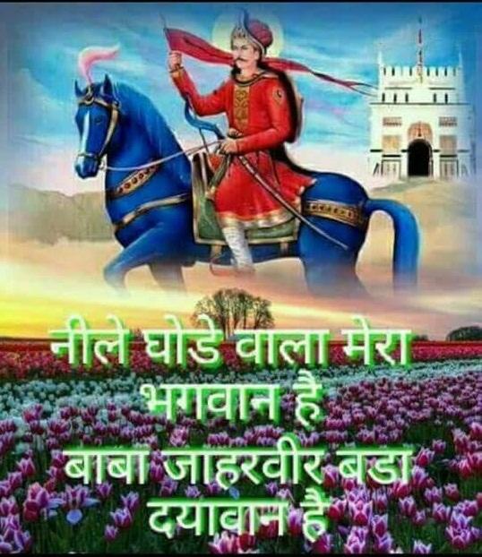 Jaharveer Goga ji Hd Photos For WhatsApp