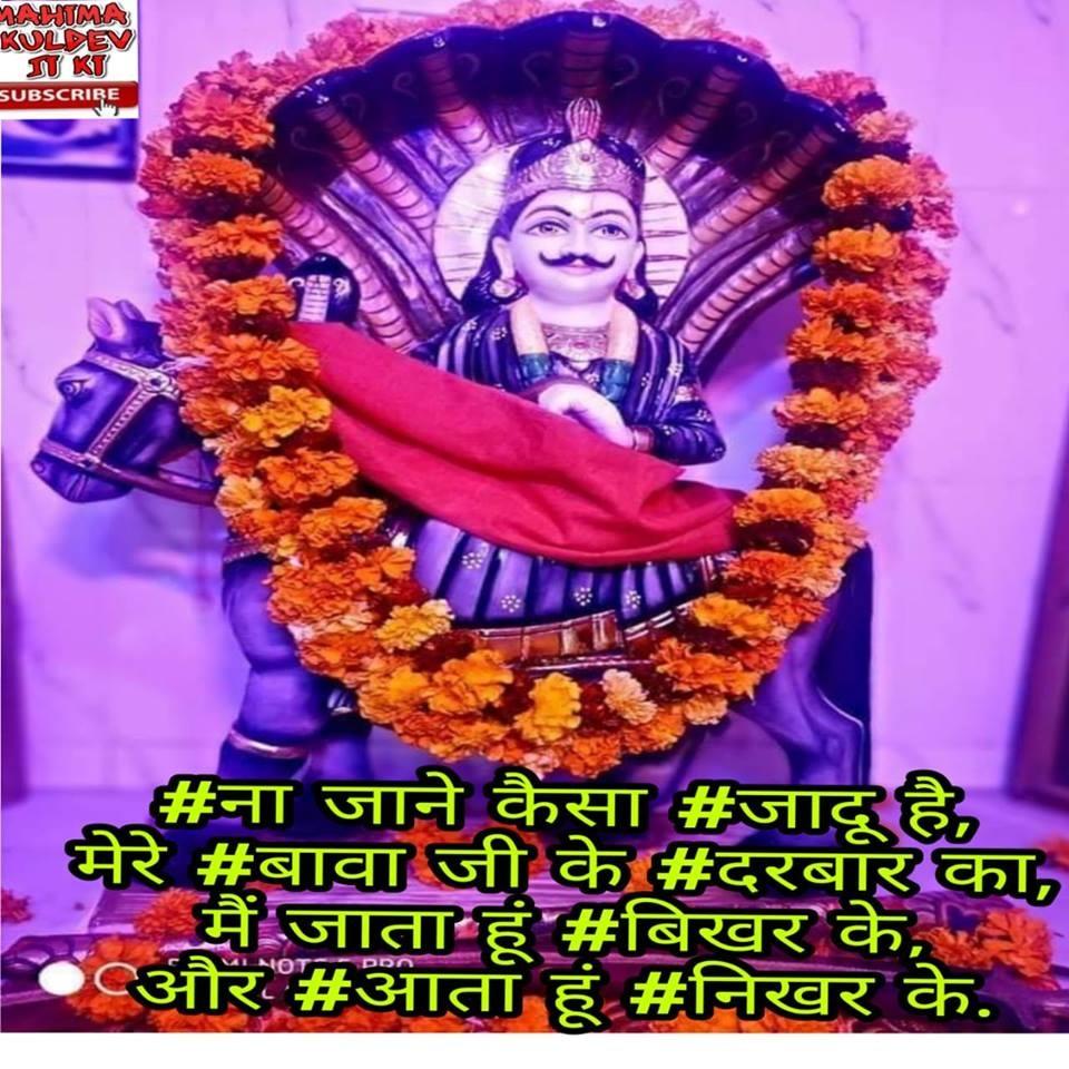 Jaharveer Goga ji Hd Photos Free Download