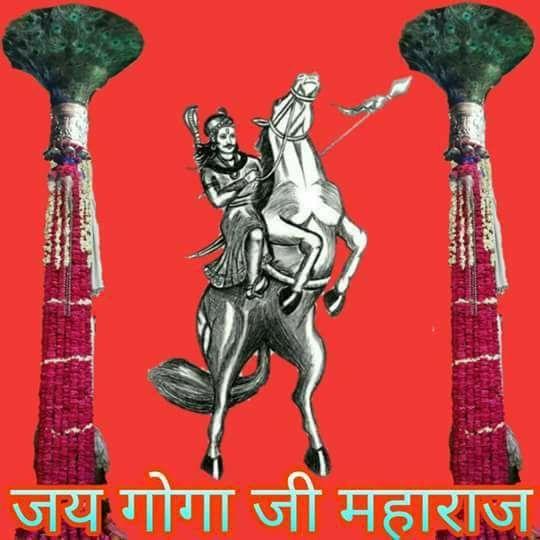 Jaharveer Goga ji Hd Photos