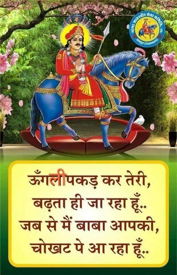 Jaharveer Goga ji Hd Pics For WhatsApp